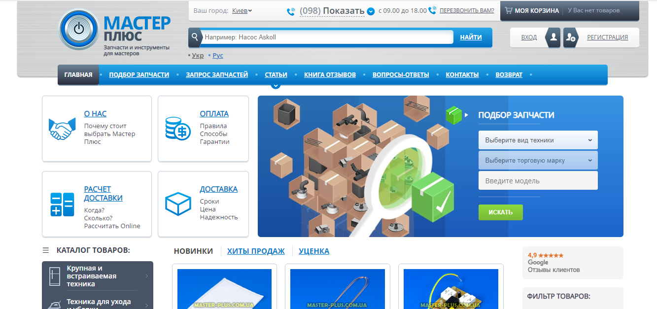 Интернет-магазин запчастей и инструментов для мастеров «Мастер Плюс»