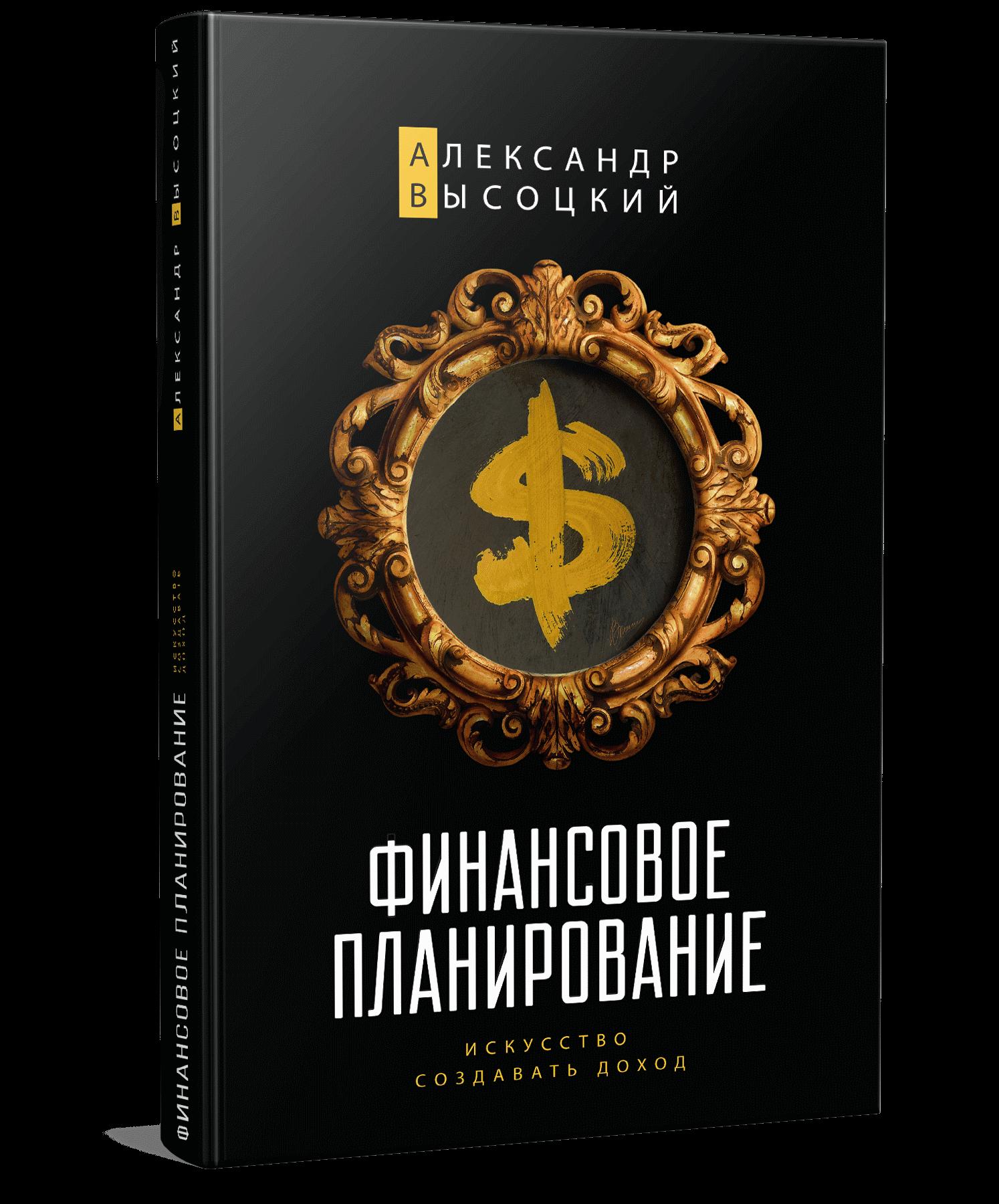 """Книга Александра Высоцкого """"Финансовое планирование. Искусство создавать доход"""""""