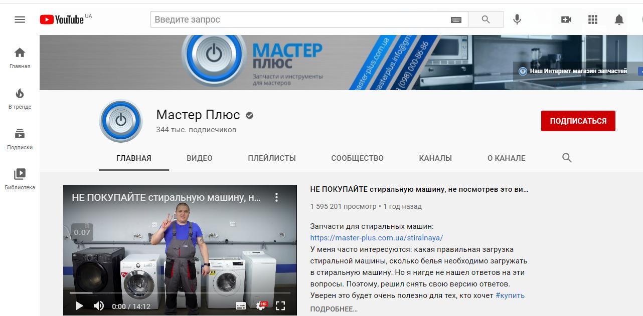 "Youtube канал ""Мастер Плюс"""